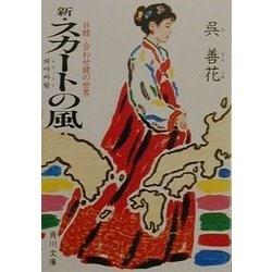 新・スカートの風―日韓=合わせ鏡の世界(角川文庫) [文庫]