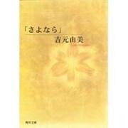 「さよなら」(角川文庫) [文庫]
