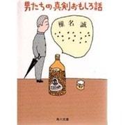 男たちの真剣おもしろ話(角川文庫 緑 510-3) [文庫]