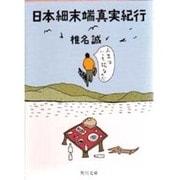 日本細末端真実紀行(角川文庫) [文庫]