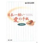 日本一短い「愛」の手紙―一筆啓上(角川文庫) [文庫]
