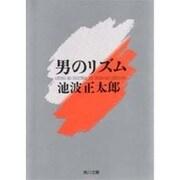 男のリズム(角川文庫 い 8-15) [文庫]