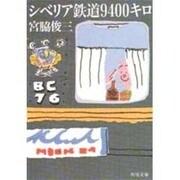 シベリア鉄道9400キロ(角川文庫 緑 598-3) [文庫]