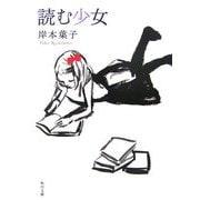 読む少女(角川文庫) [文庫]