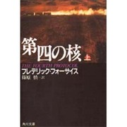 第4の核〈上〉(角川文庫) [文庫]