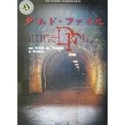 ダムド・ファイル「あのトンネル」(角川ホラー文庫) [文庫]