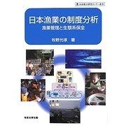 日本漁業の制度分析―漁業管理と生態系保全(水産総合研究センター叢書) [単行本]
