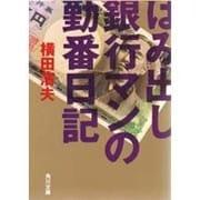 はみ出し銀行マンの勤番日記(角川文庫) [文庫]