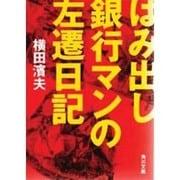 はみ出し銀行マンの左遷日記(角川文庫) [文庫]