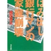 はみ出し銀行マンの家庭崩壊(角川文庫) [文庫]