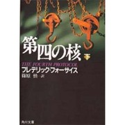 第4の核〈下〉(角川文庫) [文庫]