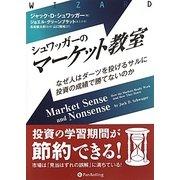 シュワッガーのマーケット教室―なぜ人はダーツを投げるサルに投資の成績で勝てないのか(ウィザードブックシリーズ〈208〉) [単行本]