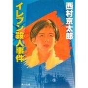 イレブン殺人事件(角川文庫) [文庫]