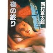 夜の終り(角川文庫) [文庫]