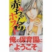 赤ちゃんのホスト 1(Be・Loveコミックス) [コミック]