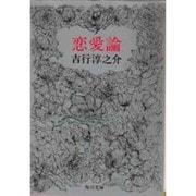 恋愛論(角川文庫 緑 250-7) [文庫]