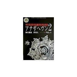 アナザヘヴン2〈VOL.1〉(角川ホラー文庫) [文庫]