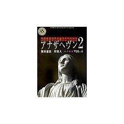 アナザヘヴン2〈VOL.2〉(角川ホラー文庫) [文庫]