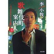 歌舞伎町案内人〈2〉バックストリートの掟(角川文庫) [文庫]