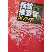 指紋捜査官―「1cm2の宇宙」を解き明かした男の1万日(角川文庫) [文庫]