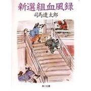 新選組血風録(角川文庫 し 3-1) [文庫]