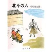 北斗の人(角川文庫 緑 290-3) [文庫]