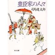 豊臣家の人々(角川文庫 緑 290-4) [文庫]