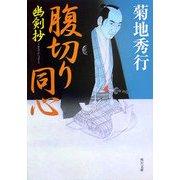 腹切り同心―幽剣抄(角川文庫) [文庫]