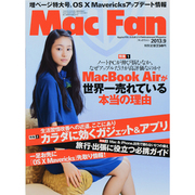 Mac Fan (マックファン) 2013年 09月号 [雑誌]