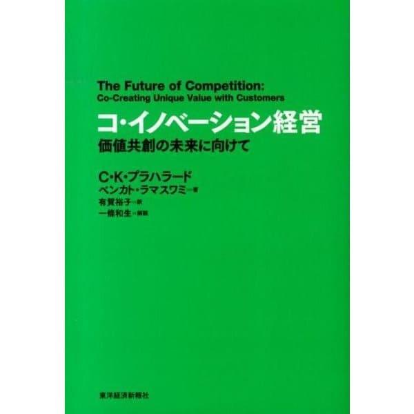コ・イノベーション経営-価値共創の未来に向けて [単行本]