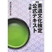 茶道文化検定公式テキスト3級―茶の湯がわかる本 新版 [単行本]
