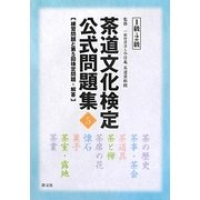 茶道文化検定公式問題集〈5〉1級・2級―練習問題と第5回検定問題・解答 [単行本]