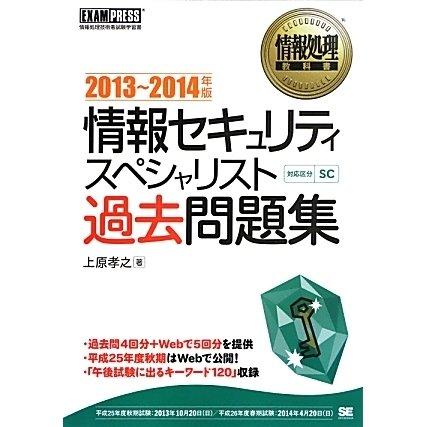 情報セキュリティスペシャリスト過去問題集〈2013~2014年版〉(情報処理教科書) [単行本]