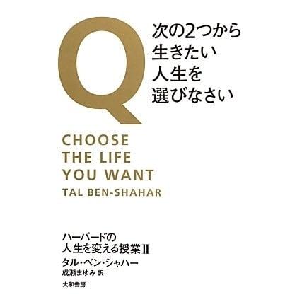 Q・次の2つから生きたい人生を選びなさい―ハーバードの人生を変える授業〈2〉 [単行本]