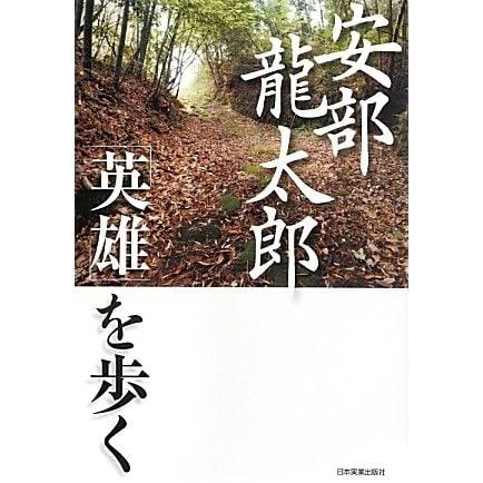 安部龍太郎「英雄」を歩く [単行本]