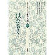 人生をひもとく日本の古典〈第2巻〉はたらく [全集叢書]
