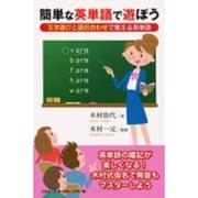 簡単な英単語で遊ぼう-文字遊びと語呂合わせで覚える英単語 [単行本]