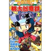 それいけ!桃太郎電鉄 2(ケロケロエースコミックス) [コミック]