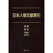 日本人物文献索引―思想・哲学1980-2010 [事典辞典]