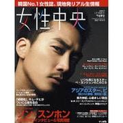 女性中央 2007 1月情報号(ブッキングムックシリーズ) [ムックその他]