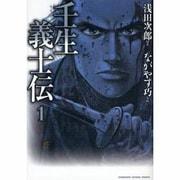 壬生義士伝 1(KADOKAWA CHARGE COMICS 20-1) [コミック]