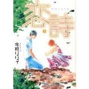 恋詩 5(フェアベルコミックス フレイヤ) [コミック]