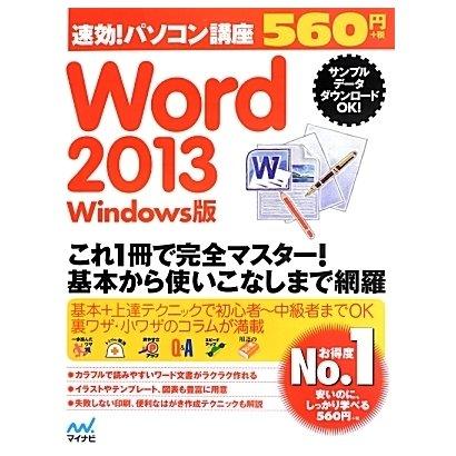 速効!パソコン講座 Word 2013―Windows版(速効!パソコン講座シリーズ) [単行本]