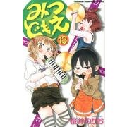 みつどもえ 13(少年チャンピオン・コミックス) [コミック]