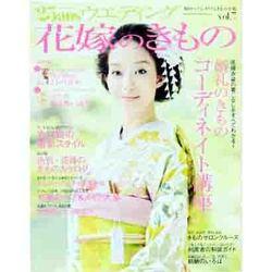 25ansウエデイング花嫁のきもの vol.7(FG MOOK) [ムックその他]