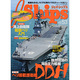 J Ships (ジェイ・シップス) 2013年 09月号 [雑誌]