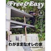Free & Easy (フリーアンドイージー) 2013年 09月号 [雑誌]