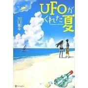 UFOがくれた夏 [単行本]