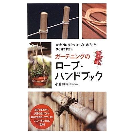 ガーデニングのロープ・ハンドブック―庭づくりに役立つロープの結び方がひと目でわかる [単行本]
