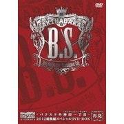 AKIHABARAバックステージpass presents バクステ外神田一丁目 2012総集編スペシャルDVD-BOX